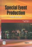 이벤트 제작 실무 Special Event Production
