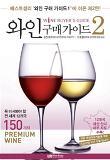 와인 구매 가이드 2