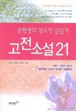 고전소설 21