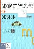 디자인 기하학