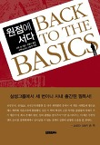 원점에 서다 BACK TO THE BASICS