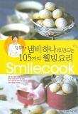 SMILECOOK