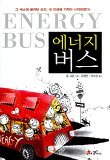 에너지 버스