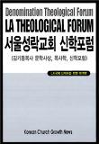 서울 성학교회 신학포럼