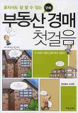 부동산경매 첫걸음(만화)