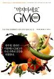 먹지마세요 GMO