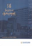 5.18 10일간의 야전병원-전남대학교병원 5.18민주화운동 의료활동집