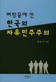 벼랑끝에 선 한국의 자유민주주의