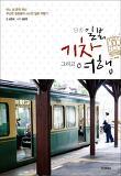 일본 기차 그리고 여행