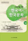 이민자를 위한 한국어와 한국문화 기초
