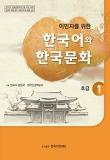 한국어와 한국문화 초급. 1
