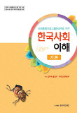 한국사회 이해(기본)