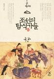 조선의 탐식가들