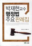 [염가한정판매] 박재현교수 행정법 주요판례집