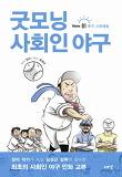 굿모닝 사회인 야구. 1: 투구 스트레칭