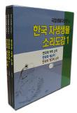 한국 자생생물 소리도감 1