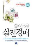 송사무장의 실전경매(2013 개정증보판)