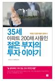 35세 아파트 200채 사들인 젊은 부자의 투자 이야기