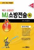 소방승진 MJ 소방전술(하)(2013)