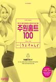 주원홈트 100-핫한 언니들의 틈새운동, 병아리핏 프로그램!