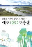 에코 CEO 조충훈