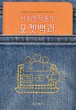 사회복지홍보 포켓백과(포켓북(문고판))