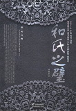 화씨지벽(2014 수능국어대비)