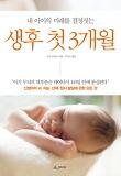 생후 첫 3개월