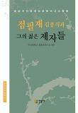 점필재 김종직과 그의 젊은 제자들(점필재 학술총서 1)