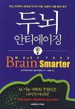 두뇌 안티에이징