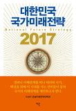 대한민국 국가미래전략(2017)