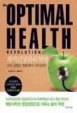 옵티멀 헬스 레볼루션(The Optimal Health Revolution)