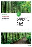 산림치유개론