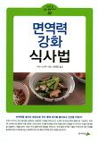 면역력 강화 식사법