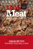 아이 라이크 미트(I LIKE MEAT)-완벽한 삼겹살 구이부터 쇠고기 요리까지