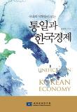 통일과 한국경제