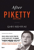 애프터 피케티(After Piketty)