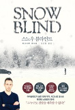 스노우 블라인드(Snow Blind)