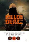 킬러딜(Killer Deal)