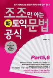 조조만 아는 신토익 문법공식 Part 5,6