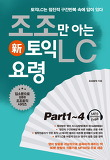 조조만 아는 신 토익LC 요령 Part1-4
