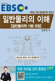 일반물리의 이해(일반물리학 기본 과정)(2016)-대학교 과정 일반물리학 입문서