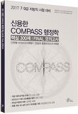 신용한 Compass 행정학 핵심300제 Final 모의고사(2017 지방직 서울시 대비)
