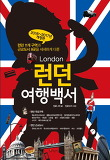 런던 여행백서(2016-2017)