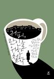 커피, 만인을 위한 철학