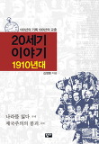 20세기 이야기: 1910년대