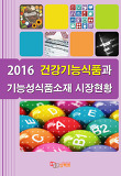 건강기능식품과 기능성식품소재 시장현황(2016)