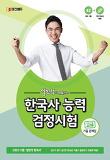 한국사능력검정시험 고급(1급, 2급) 기출문제집(2017)