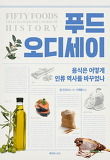 푸드 오디세이-음식은 어떻게 인류 역사를 바꾸었나