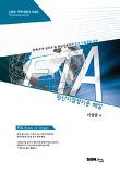 FTA 원산지결정기준 해설